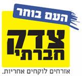 לוגו העם בוחר