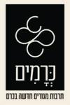 לוגו כרמים שחור-לבן-1