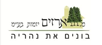 לוגו מ. ארזים בונים את נהריה